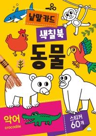 낱말카드 색칠북: 동물