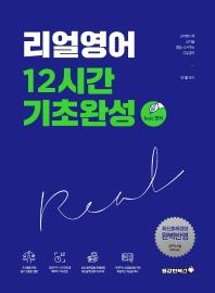 리얼영어 12시간 기초완성