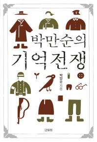 박만순의 기억전쟁