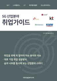 5G 산업분야 취업가이드