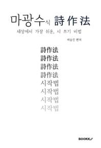 마광수식 시작법 - 세상에서 가장 쉬운, 시 쓰기 비법