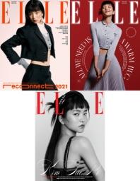 엘르(ELLE)(2020년12월호)