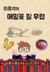 이효석의 메밀 꽃 필무렵 (어린이를 위해 쉽게 풀어 쓴 한국 문학 시리즈 2)