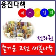 [웅진다책-완전정품]즐거운고전 새봄나무(전31권)/최신간 새책 /최고인기 고전도서