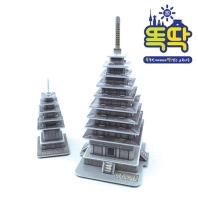 입체퍼즐 미륵사지석탑/정림사지오층석탑