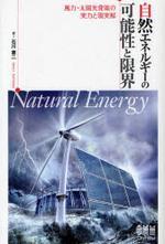 自然エネルギ-の可能性と限界 風力.太陽光發電の實力と現實解