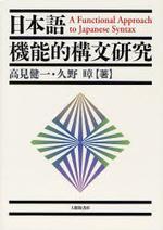 日本語機能的構文硏究