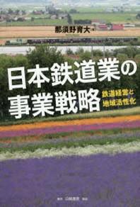 日本鐵道業の事業戰略 鐵道經營と地域活性化