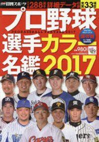 プロ野球選手カラ-名鑑 2017 保存版