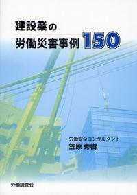 建設業の勞動災害事例150