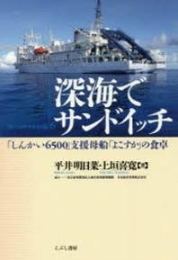 深海でサンドイッチ 「しんかい6500」支援母船「よこすか」の食卓