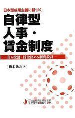 日本型成果主義に基づく自律型人事.賃金制度 自ら役割.賃金決める制度設計