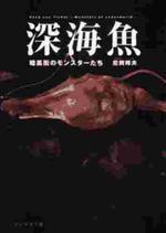 深海魚-暗黑街のモンスタ―たち-