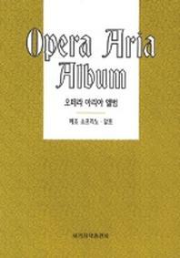 오페라 아리아 앨범(메조소프라노.알토)
