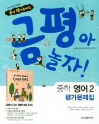 금평아 놀자 중학 영어2 평가문제집(2020)