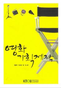 영화기획제작(2학기)