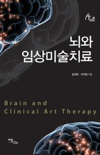 뇌와 임상미술치료