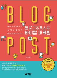 블로그 & 포스트 바이럴 마케팅
