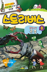 스토리버스 융합과학. 8: 곤충