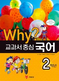 Why? 교과서 중심: 국어 2학년
