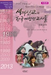 세계선교와 한국여성선교사들