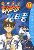 태권왕 강태풍 1(TV애니메이션소설)