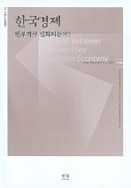 한국경제 빈부격차 심화되는가
