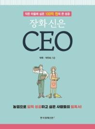 장화 신은 CEO