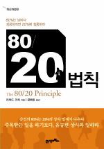 80/20 법칙