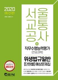 서울교통공사 직무수행능력평가(전공과목) 위생법규일반 단원별 예상문제집(2020)