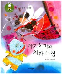 아기하마와 치카 요정