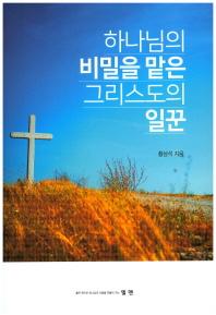 하나님의 비밀을 맡은 그리스도의 일꾼