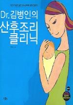 Dr.김병인의 산후조리 클리닉