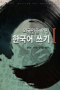 외국인을 위한 한국어쓰기. 1