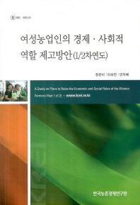 여성농업인의 경제 사회적 역할 제고방안(1 2차연도)