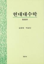 현대대수학(제8판)