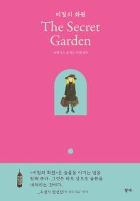 비밀의 화원(The Secret Garden)