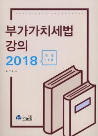 부가가치세법 강의(2018)