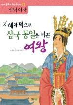 지혜와 덕으로 삼국 통일을 이끈 여왕: 선덕여왕