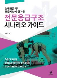 전문응급구조 시나리오 가이드