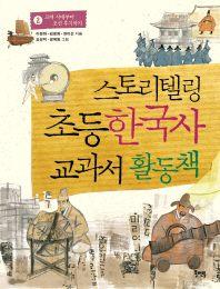스토리텔링 초등 한국사 교과서 활동책. 2
