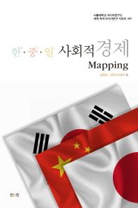 한중일 사회적 경제 Mapping