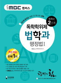 iMBC 캠퍼스 행정법1(독학학위제 독학사 법학과 2단계)