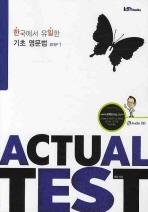 한국에서 유일한 기초 영문법 ACTUAL TEST STEP. 1