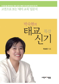박숙현의 태교신기 특강