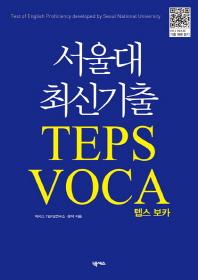 서울대 최신 기출 TEPS VOCA 텝스 보카