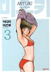 미유키. 3