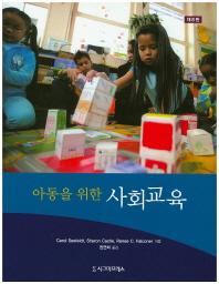 아동을 위한 사회교육