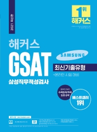 해커스 GSAT 삼성직무적성검사 최신기출유형+온라인 시험대비(2021)