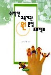 취학전 교육기관 원운영 프로젝트